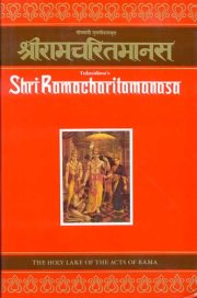 Sri Ramacharitamanasa or the Holy Lake of the Act of Rama, R.C. Prasad, SPIRITUAL TEXTS Books, Vedic Books