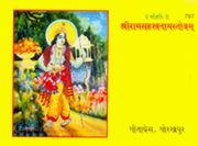Vedic Books: Search Results: Gita Press