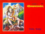 Sri Shivsahasranama Stotra, Gita Press, SANSKRIT Books, Vedic Books