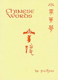 An Analysis of the Chinese Language: An Etymological Approach, Volume 1 (Words)