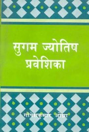 Sugam Jyotisha Priveshika (Hindi), Gopesh Kumar Ojha, JYOTISH Books, Vedic Books