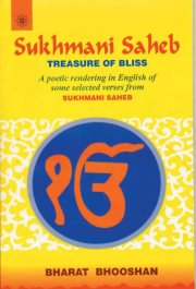 Sukhmani Saheb (Treasure of Bliss), Bharat Bhooshan, RELIGIONS Books, Vedic Books