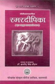 Summerdeepika (Hindi), Dr. Dalveer Singh Chauhan, M TO Z Books, Vedic Books ,