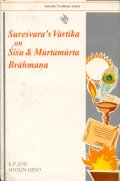Suresvara`s Vartika on Sisu and Murtamurta Brahmana