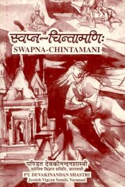 Swapna Chintamani of Jagadeva, Gautam Chandra Sharma, Ed. Devakinandan Shastri, M TO Z Books, Vedic Books ,