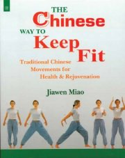 The Chinese Way To Keep Fit Traditional Chinese Movements for Health & Rejuvenation, Jiawen Miao, M TO Z Books, Vedic Books ,