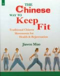 The Chinese Way To Keep Fit Traditional Chinese Movements for Health & Rejuvenation