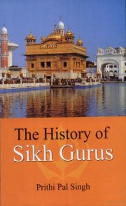 The History of Sikh Gurus, Prithi Pal Singh, HISTORY Books, Vedic Books