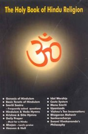 The Holy Book of Hindu Religion, Hindu Religious & Charitable Trust, M TO Z Books, Vedic Books