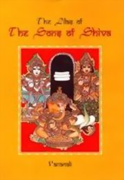 The Lilas of the Sons of Shiva, Vanamali, MASTERS Books, Vedic Books