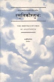The Smrtikaustubha of Anantadeva, Vasudev Lakshman Panishkar, M TO Z Books, Vedic Books ,