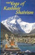 The Yoga of Kashmir Shaivism