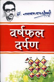 narayan dutt shrimali books download