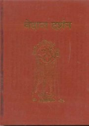 Vedantdarshan, Shriram Sharma Acharya, Bhagvati Devi Sharma, M TO Z Books, Vedic Books ,