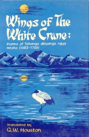 Wings of the White Crane, G.W. Houston, Tr., M TO Z Books, Vedic Books ,