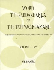 Word The Sabdakhanda of the Tattvacintamani (2 Vols.), V.P. Bhatta, M TO Z Books, Vedic Books ,