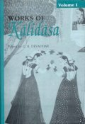 Works of Kalidasa Vol.I (Drama)