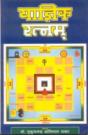 Rudrashtadhyayi Sanskrit Pdf